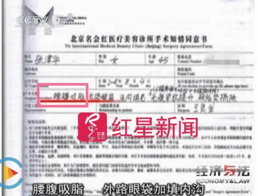▲名会红医疗美容诊所手术知情同意书上显示手术中一项为:腰腹吸脂 受访者供图