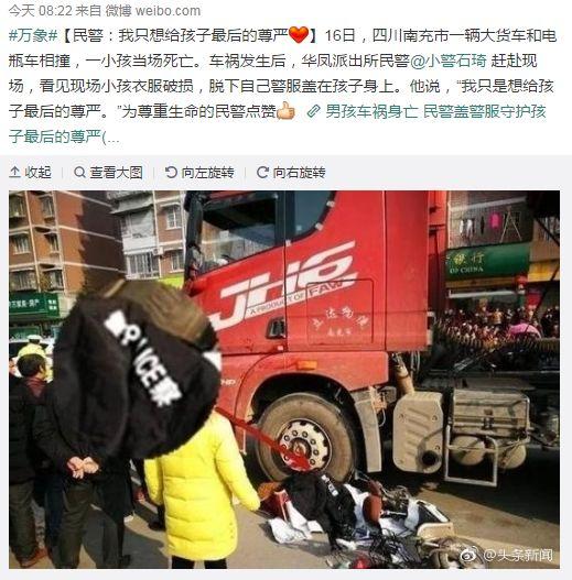 7岁男孩车祸身亡,民警的这个动作被网友怒赞!