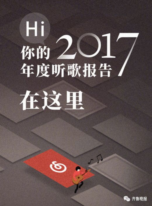 六合彩官网朋友圈都在晒歌单!没想到最常听的歌手是TA,香港开奖结果金钥匙,心生畏惧……