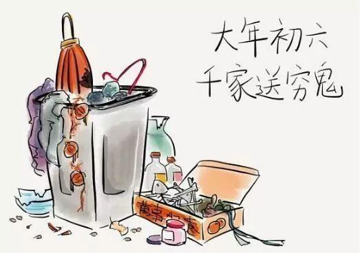 """这一天,每家每户要把节日积存的垃圾扔出去,这叫""""送穷鬼"""".图片"""