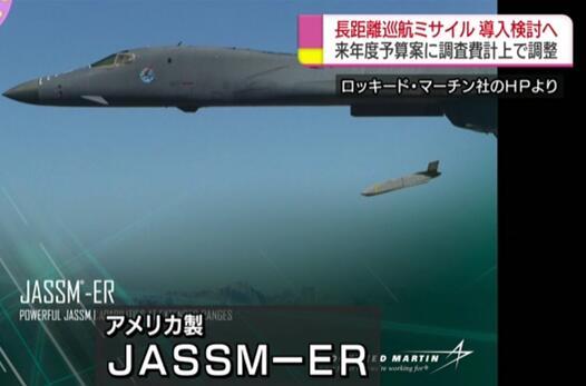 """美国""""贾斯姆""""-增程型导弹(图片来源:NHK)"""