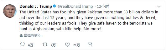 澳门永利网站:特朗普新年首推威胁巴基斯坦:骗美国_援助不再有