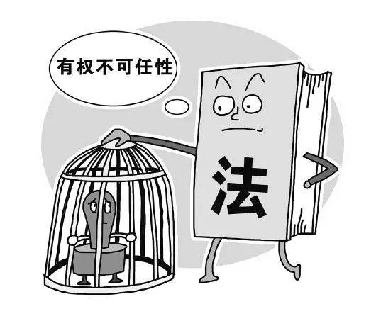"""澳门新金沙国际娱乐:人民日报:正确看待手中权力是领导干部""""必修课"""""""