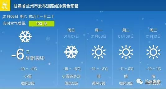"""2018年兰州首场""""正经雪""""来了!外出欣赏雪景时"""