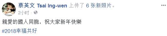 蔡英文脸书截图