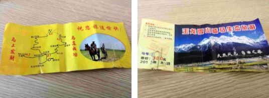 滴滴司机拿回扣将游客拉到假玉龙雪山:竟有4880米牌
