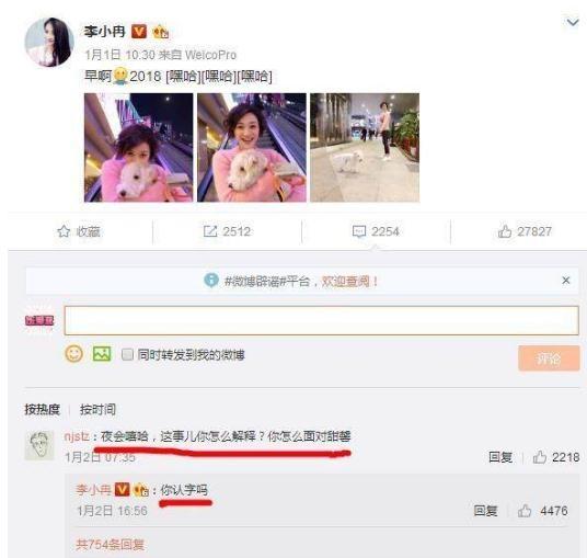 天下彩txc.cc报码李小冉因李小璐绯闻躺枪 秒删微博疑被PGone公关