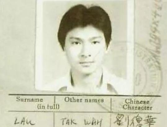 ▲刘德华的18岁毕业照