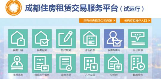 """图为""""成都住房租赁交易服务平台""""截图。 钟欣 摄"""