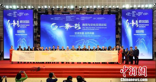 """19国驻华使节参与""""一带一路"""" 商贸与文化交流论坛"""