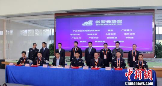 """""""微警云联盟""""25日在广州南沙成立 广州警方供图"""