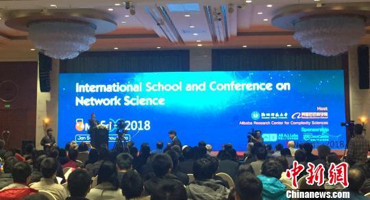 聚焦互联网时代的社会发展 国际网络科学
