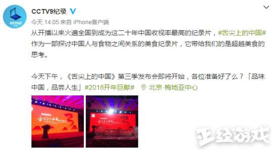 《舌尖上的中国》第三季开播在即 网友:同名手游该粗来了?