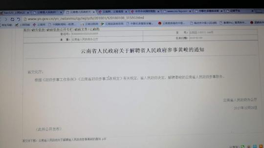 图为云南省人民政府官网发布的解聘通知。 钟欣 摄