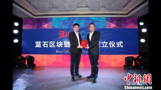 蓝石区块链实验室在北京宣布成立。 主办方提供 摄