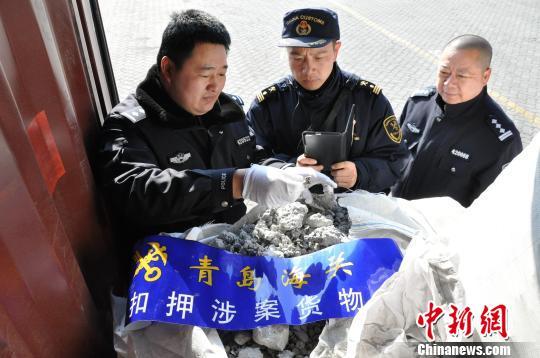 青岛海关工作人员在现场查验。 郑长江 摄