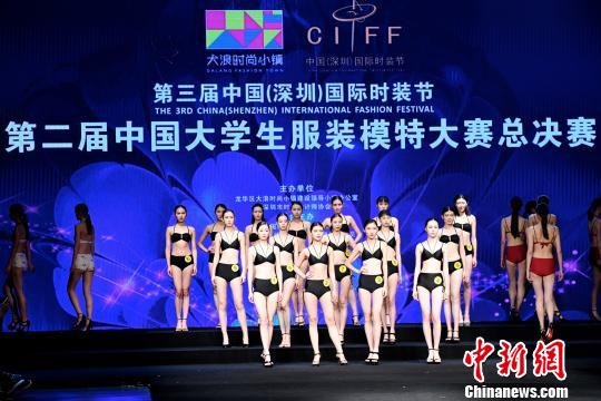 第二届中国大学生服装模特大赛总决赛在深圳揭晓