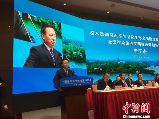图为国家环保部部长李干杰在第七届中国生态文明论坛年会上作主旨演讲。 宋秀杰 摄