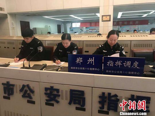图为郑州市公安局指挥中心 。郑州警方供图