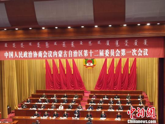 图为政协内蒙古第十二届委员会第一次会议现场。 乌娅娜 摄