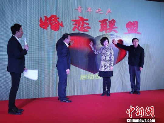 """资料图:2017年11月""""青年之声・婚恋服务联盟""""互动平台启动,为光蛋青年提供交友互动的机会。北京团市委供图"""