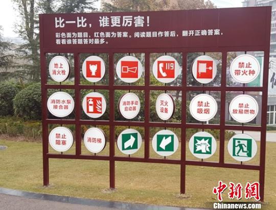 四川首个消防主题文化公园开园