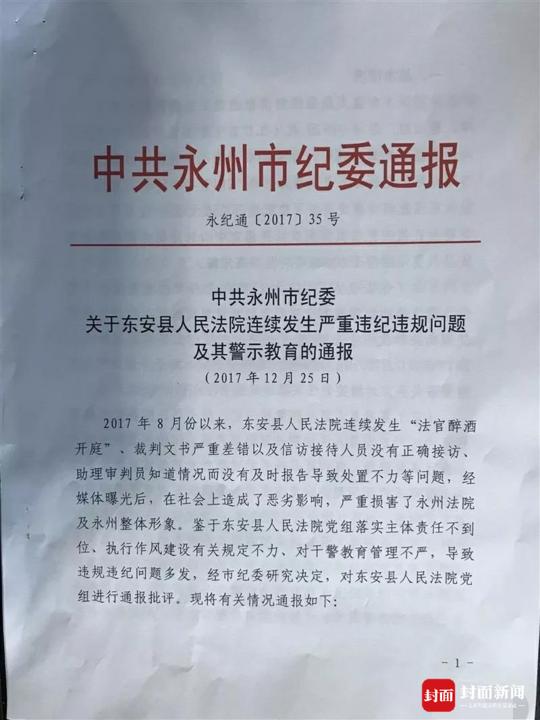 """原标题:法院院长被立案调查:法官醉酒开庭、裁判文书性别写成""""吕"""""""