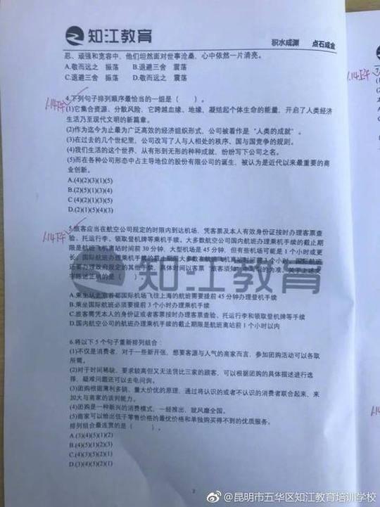 阅读更多关于《云南农信社雇用测验 构造疑押中28道原题遭投诉》