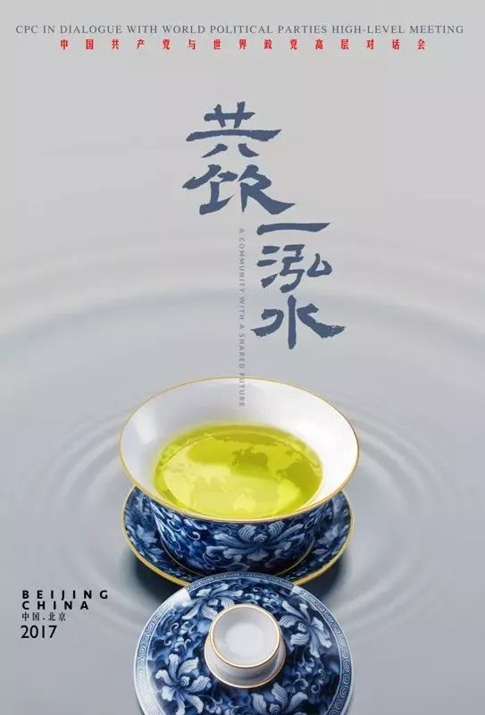 """▲""""中国共产党与世界政党高层对话会""""海报《共饮一泓水》,海报中一盏青花瓷茶杯中盛着清茶,杯内茶水清澈,呈现出世界地图的映像。"""