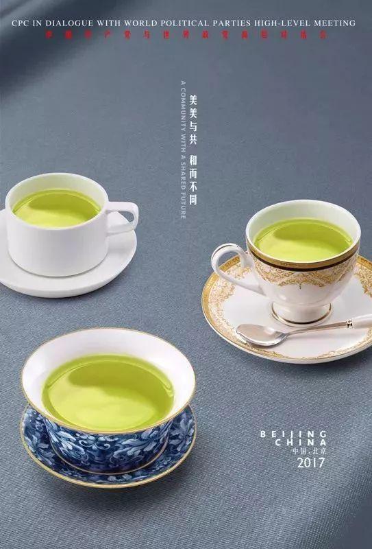 """▲在""""中国共产党与世界政党高层对话会""""海报《美美与共、和而不同》中,中式茶杯、阿拉伯式茶杯和西式咖啡杯象征与会政党的广泛代表性。"""