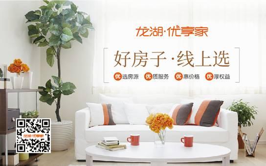 龙湖·优享家购房平台上线_开创房企网络直营新模式