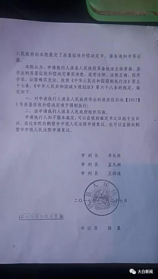 《河南省淇县人民法院行政裁定书》