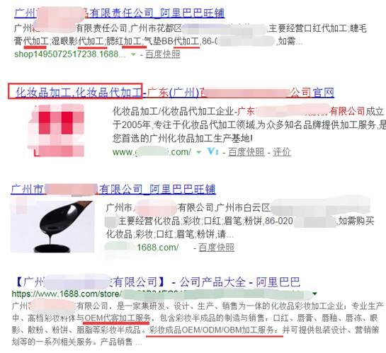 ▲图为4家给这一品牌进行贴牌代工的化妆品代工厂,均在广州