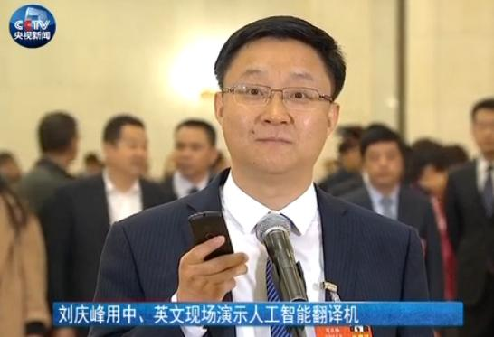 刘庆峰现场展示人工翻译机。