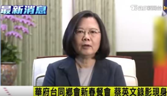 """图注:蔡英文为""""华府台湾同乡会""""新年餐会录制的讲话视频截图"""