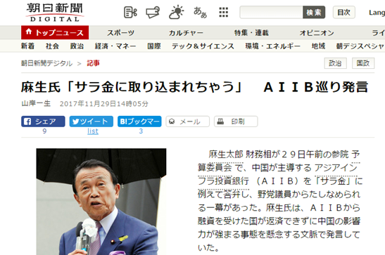 """《朝日新闻》题为""""麻生将AIIB比作'高利贷'机构"""""""