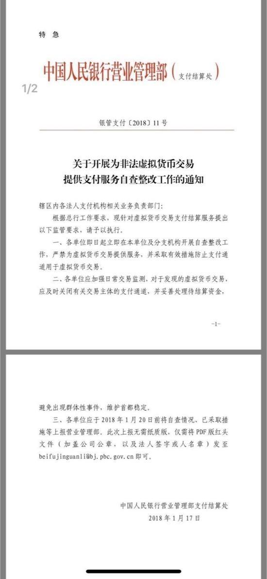 网传央行禁止辖内支付机构为虚拟货币交易提供服务,业内人士称影响有限