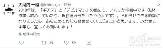动漫星空晚报:《恶魔人》特别PV第二弹公布 《刀剑神域》外传4月开播