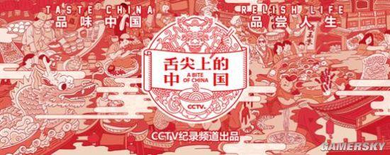 《舌尖上的中国》第三季来了 2018年春节开播