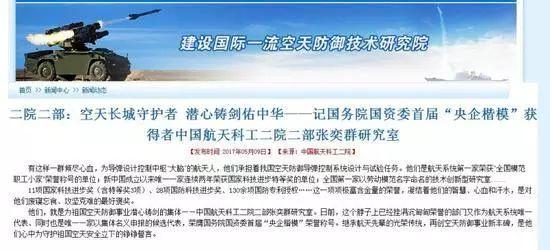 中国新一代空天防御导弹的相关消息