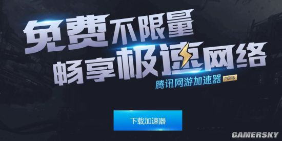 澳门永利注册:腾讯加速器免费不限量开测_仅支持8款游戏含《绝地求生》