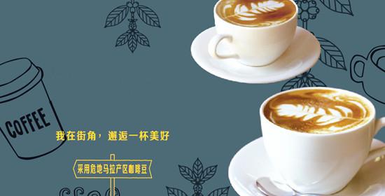 全家对咖啡进行推广