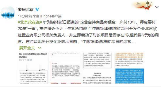 北京市住房和城乡建设委员会官方微博截图