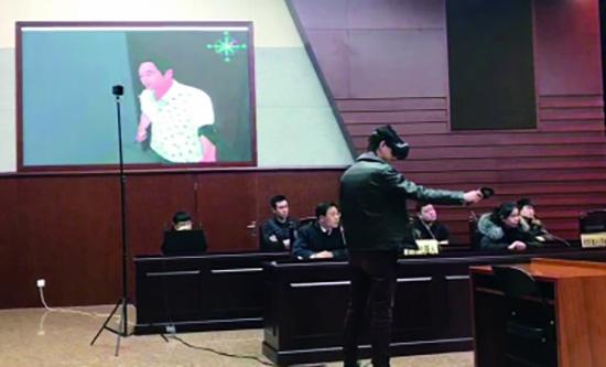 """一案件庭审中证人戴VR""""重回""""凶案现场 系全国首次"""