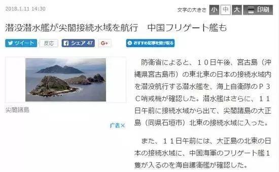 日本告状称中国潜艇抵近钓鱼岛 却被我外交部狠打脸狗面族