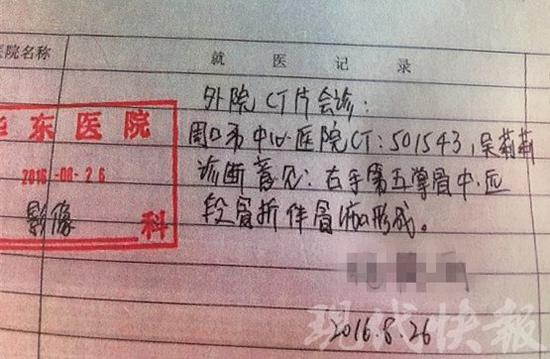 刘素霞家人携带吴莉莉医学影像前往上海医院鉴定结果