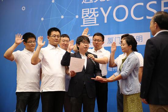 YOCSEF宣誓就职仪式
