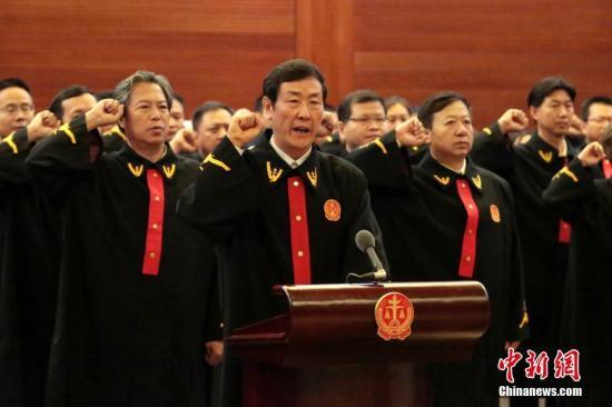 资料图:中国最高人民法院举行新任职人员宪法宣誓活动。中新社记者 李慧思 摄