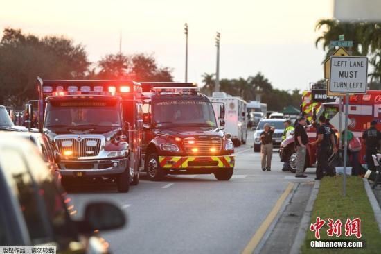 资料图:当地时间2月14日下午2点25分左右,美国佛罗里达州南部帕克兰一所高中发生枪击案,目前已致至少17人死亡,多人受伤。
