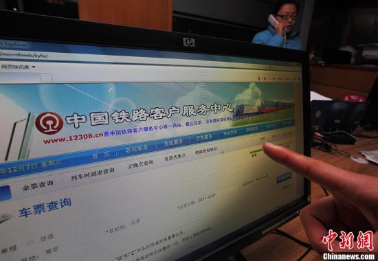 资料图:火车票网络购票。 中新社记者 泱波 摄